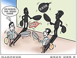 """新华社坚决遏制创业板炒小炒差""""歪风"""" 监管部门该出手时就出手"""