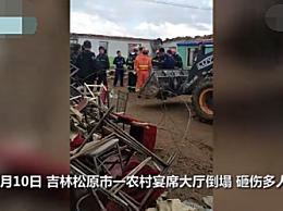 农村宴席大厅倒塌多人受伤!现场一片狼藉26人被困