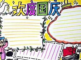 简单漂亮国庆节手抄报图片绘画 国庆节手抄报内容素材汇总