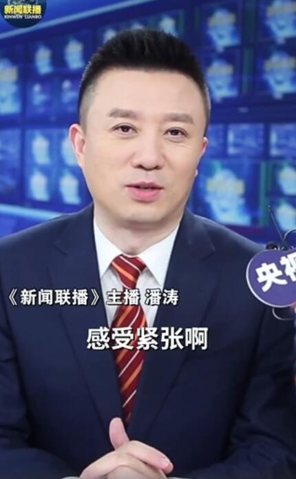 潘涛说第一次上新闻联播好紧张