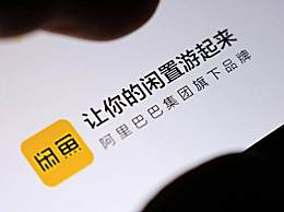 闲鱼负责人陈镭已确认离职