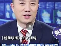 潘涛说第一次上联播好紧张