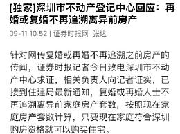 深圳再婚或复婚不再追溯离异前房产