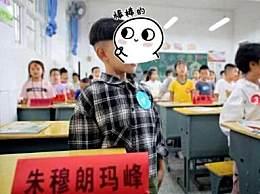 妈妈回应小学生取名朱穆朗玛峰 孩子的名字竟只因一句玩笑话
