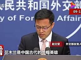 赵立坚称刘亦菲当代花木兰 我要为她点赞她是真正的中华儿女