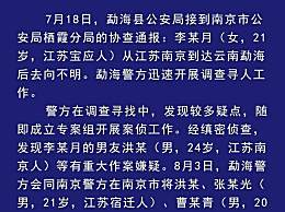 南京女大学生被杀害埋尸 案件最新消息进展警方通报