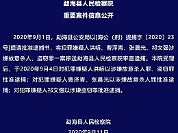 南京女大学生被杀害埋尸嫌疑人被批捕 被男友伙同他人杀害事件详情