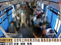 公交车乘务员浴血夺刀救乘客!9处伤口缝合了22针