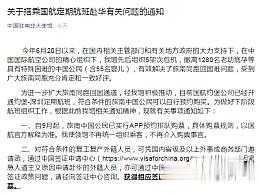 中国从南非包机撤走千名公民 5架次包机已撤离1280名中国公民