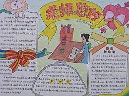 最新教师节手抄报图片模板 教师节手抄报资料内容大全