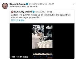 特朗普怒斥袭警枪手