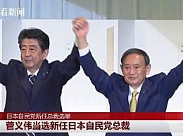 菅义伟将出任日本新首相 菅义伟个人资料履历