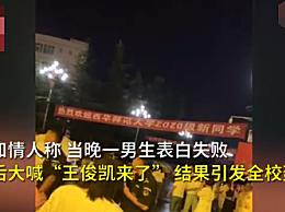 高校回应数百学生雨夜围观王俊凯