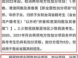 安徽2022年取消少数民族高考加分