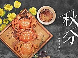 秋分应季传统美食汇总介绍