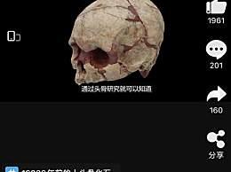 16000年前的人头骨化石