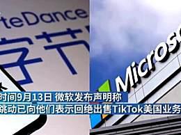 字节跳动拒绝把TikTok卖给微软 距离特朗普出售时限仅剩一天