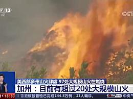 美国西部97处大规模山火在燃烧