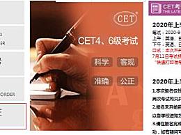 2020四六级准考证打印入口官网