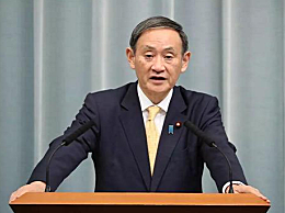 菅义伟当选日本自民党总裁!将接替安倍成日本首相