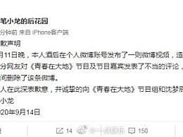 粉笔网CEO张小龙道歉