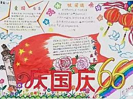 国庆节手抄报一等奖作品图片 国庆节手抄报模板内容资料