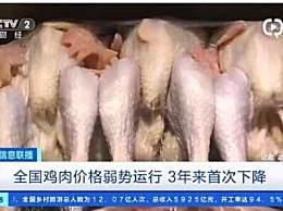全国鸡肉价格3年首降 快餐行业掀起鸡肉降价潮