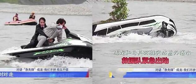 成龙拍新片突发意外险溺死 水下消失45秒令人担忧