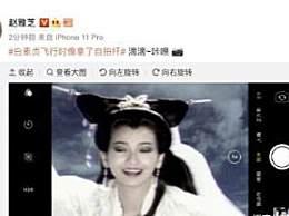 赵雅芝晒白素贞飞行自拍