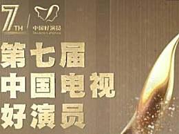 中国电视好演员入围名单公布