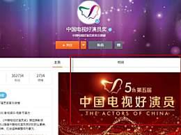 2020中国电视好演员奖怎么投票