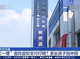 江苏12岁女孩被骗7千元