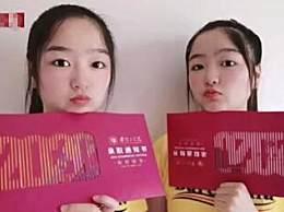 双胞胎姐妹同大学同专业同宿舍