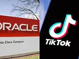 甲骨文与字节跳动达成协议 意味着TikTok美国业务将不再出售