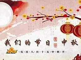 中秋节的起源和由来 有关中秋节的传说有哪些