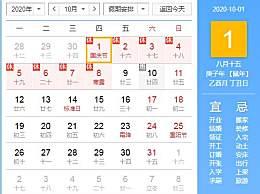 2020国庆中秋放假安排表