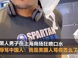 黑人男子上海商场辱骂中国人