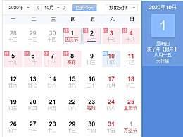 2020国庆和中秋是同一天吗