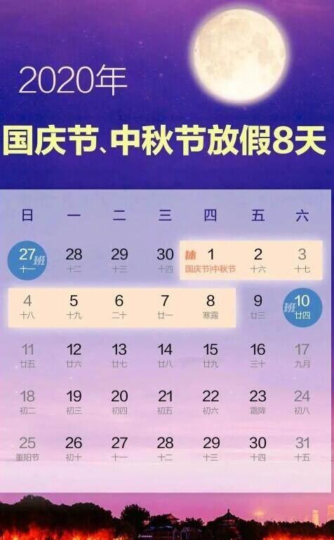 中秋|2020中秋国庆时间安排 中秋国庆放假调休时间安排