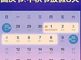 2020中秋国庆时间安排 中秋国庆放假调休时间安排