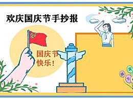 简易国庆节手抄报图片模板