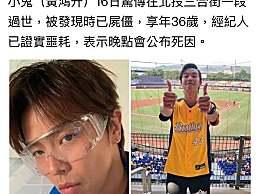 杨丞琳初恋男友黄鸿升去世年仅36岁 被发现时已尸僵经纪人证实噩耗