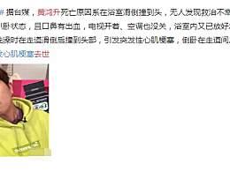 杨丞琳初恋男友黄鸿升去世