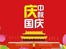 国庆节放假通知2020