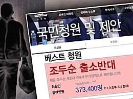 韩国市长申请收容素媛案罪犯被拒