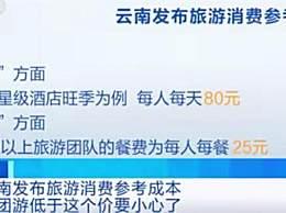 云南发布旅游消费参考成本