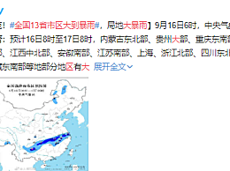 全国13省市区大到暴雨