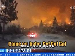 山火中美国民众跳湖保命