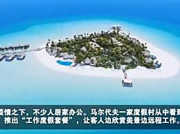 马尔代夫推出工作度假套餐