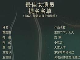 赵丽颖双提名